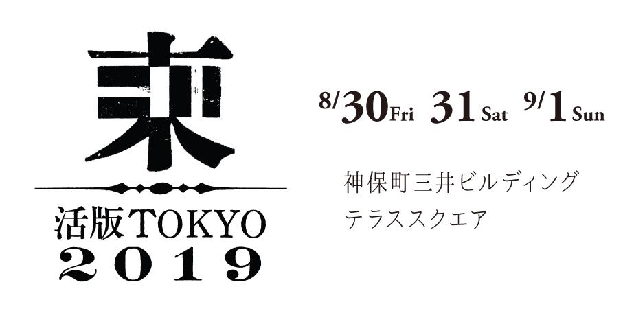 活版TOKYOに出展します
